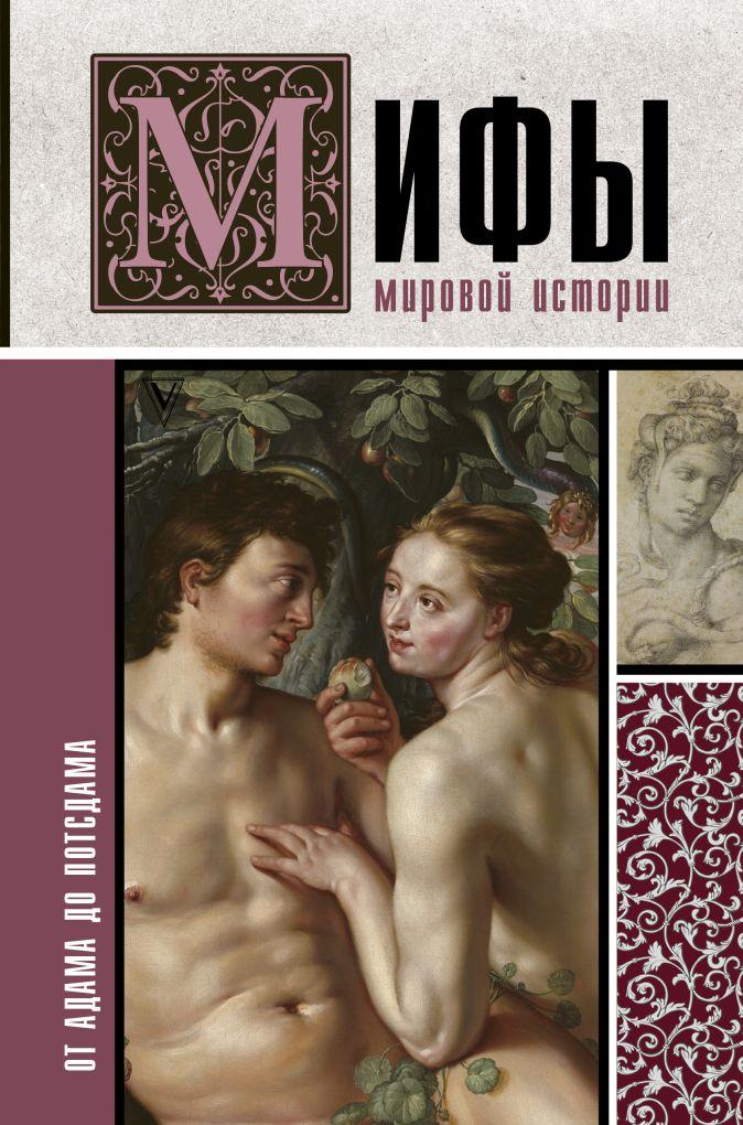 Баганова М. - Мифы мировой истории: от Адама до Потсдама обложка книги