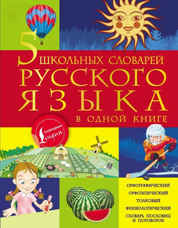 . 5 школьных словарей русского языка в одной книге