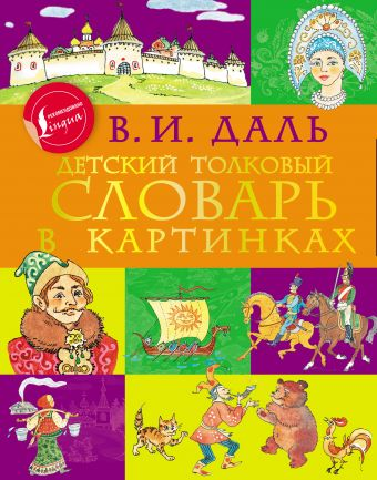 Детский толковый словарь в картинках В. И. Даль