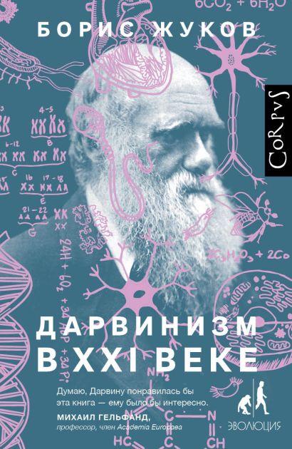 Дарвинизм в XXI веке - фото 1