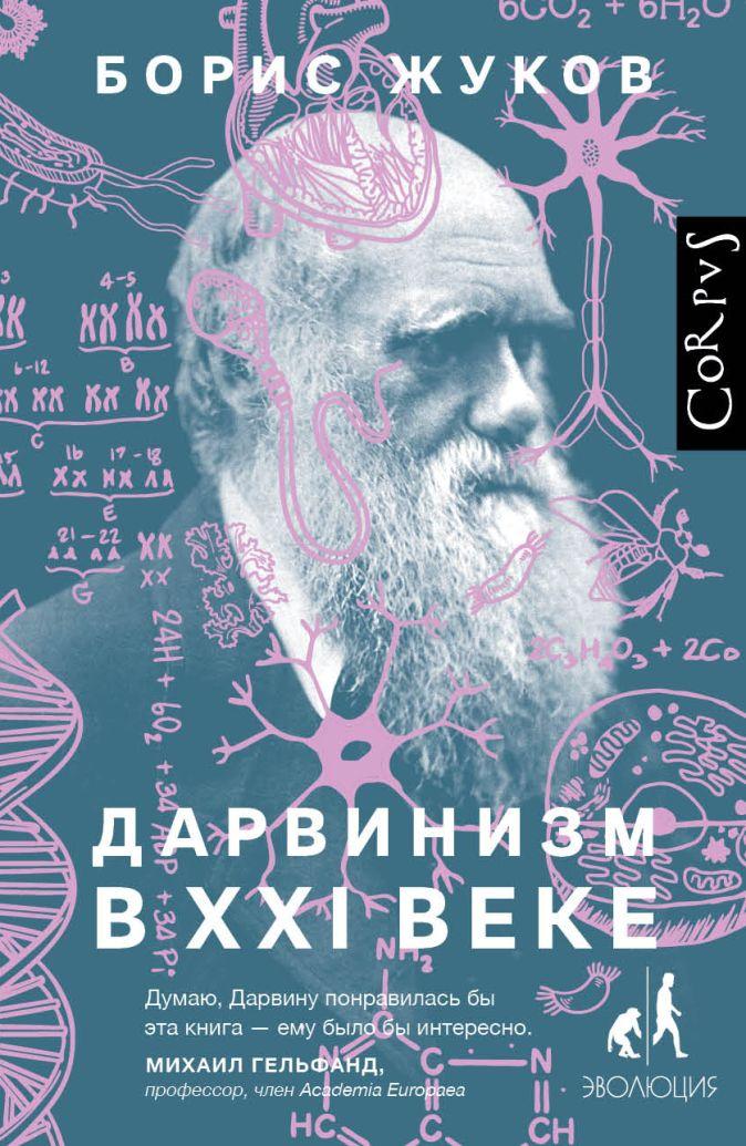 Борис Жуков - Дарвинизм в XXI веке обложка книги