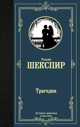 Уильям Шекспир - Трагедии обложка книги