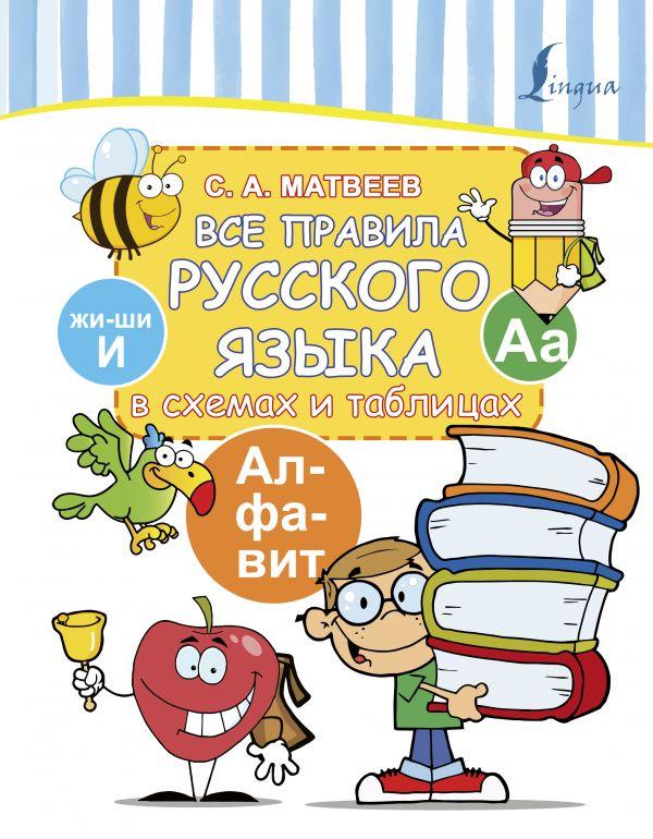 Матвеев Сергей Александрович Все правила русского языка в схемах и таблицах
