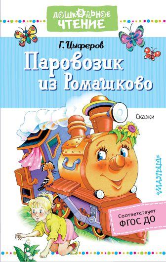 Г. Цыферов - Паровозик из Ромашково. Сказки обложка книги
