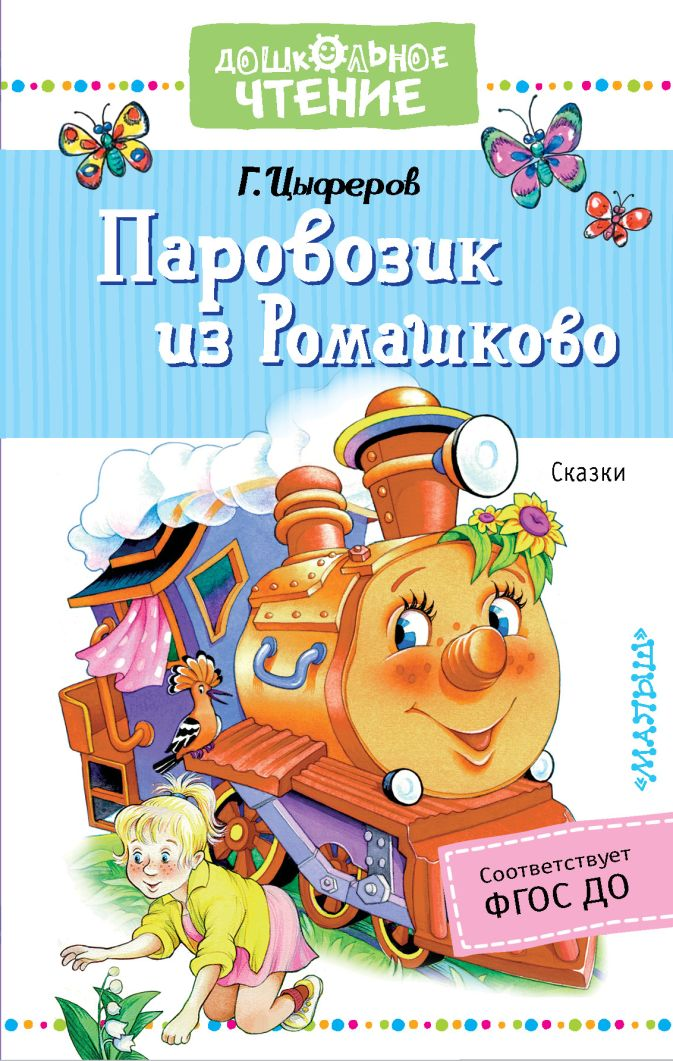 Паровозик из Ромашково. Сказки Г. Цыферов