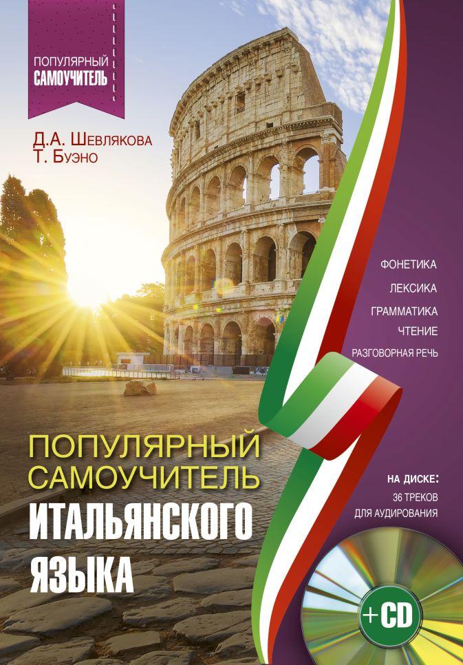 Популярный самоучитель итальянского языка для начинающих + CD Т. Буэно, Д. А. Шевлякова