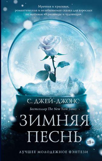 С. Джей-Джонс - Зимняя песнь обложка книги