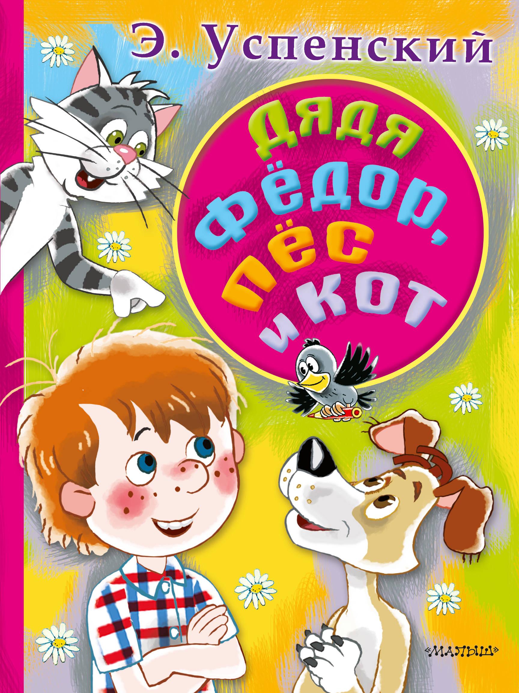 Успенский Э.Н. Дядя Федор, пес и кот