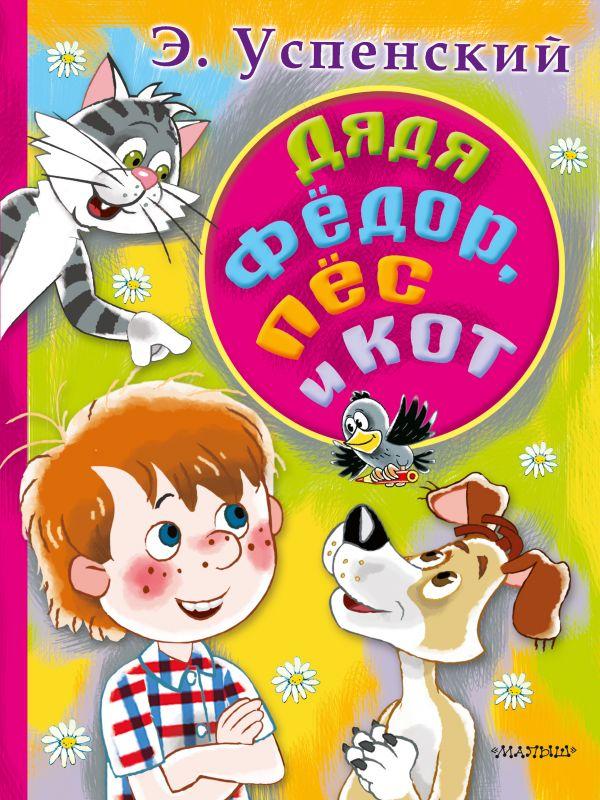 цена на Успенский Эдуард Николаевич Дядя Федор, пес и кот