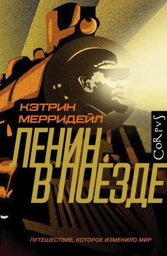 Кэтрин Мерридейл - Ленин в поезде обложка книги