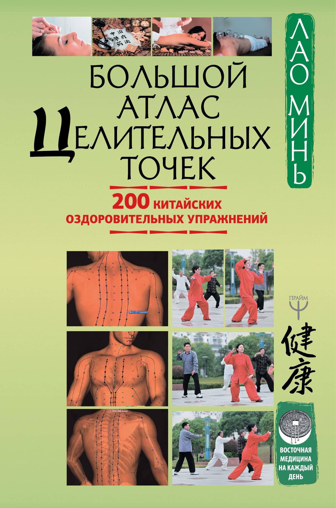 Лао Минь Большой атлас целительных точек. 200 китайских оздоровительных упражнений лао минь исцеляющие точки нашего организма подробный атлас