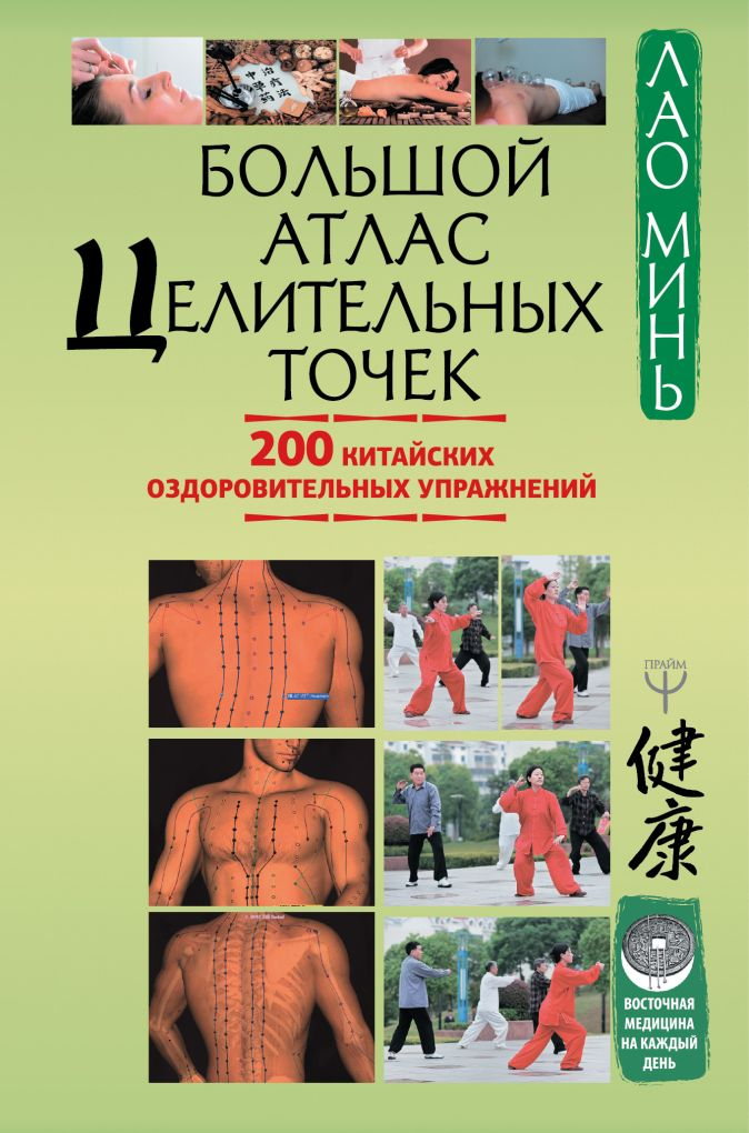 Лао Минь - Большой атлас целительных точек. 200 китайских оздоровительных упражнений обложка книги