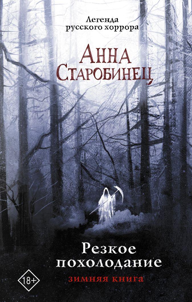 Анна Старобинец - Резкое похолодание обложка книги