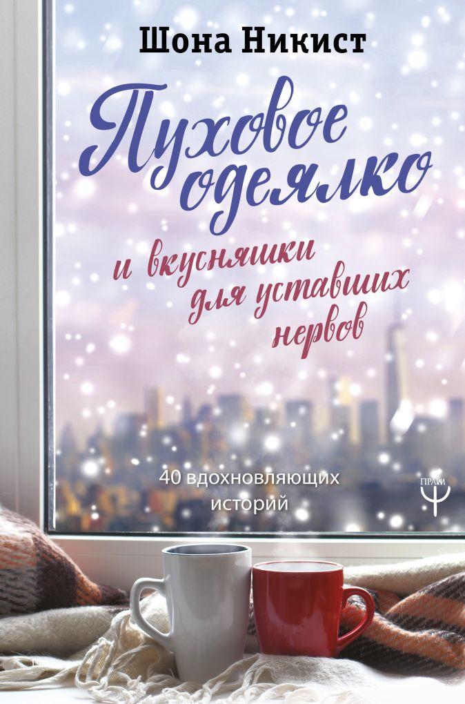Шона Никист - Пуховое одеялко и вкусняшки для уставших нервов. 40 вдохновляющих историй. обложка книги