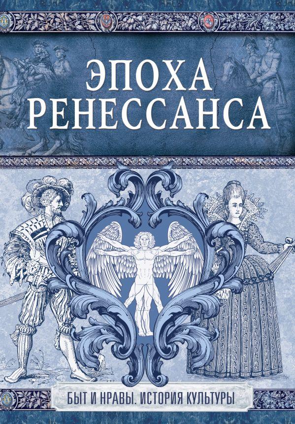 интересно Эпоха Ренессанса книга