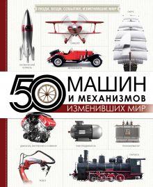 50 машин и механизмов, изменивших мир