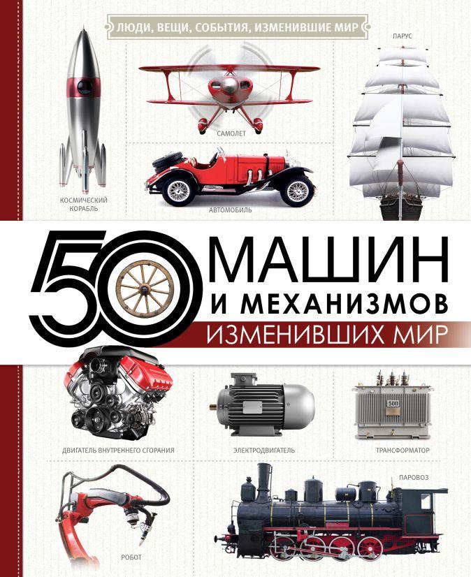 Леоник О.Я. - 50 машин и механизмов, изменивших мир обложка книги