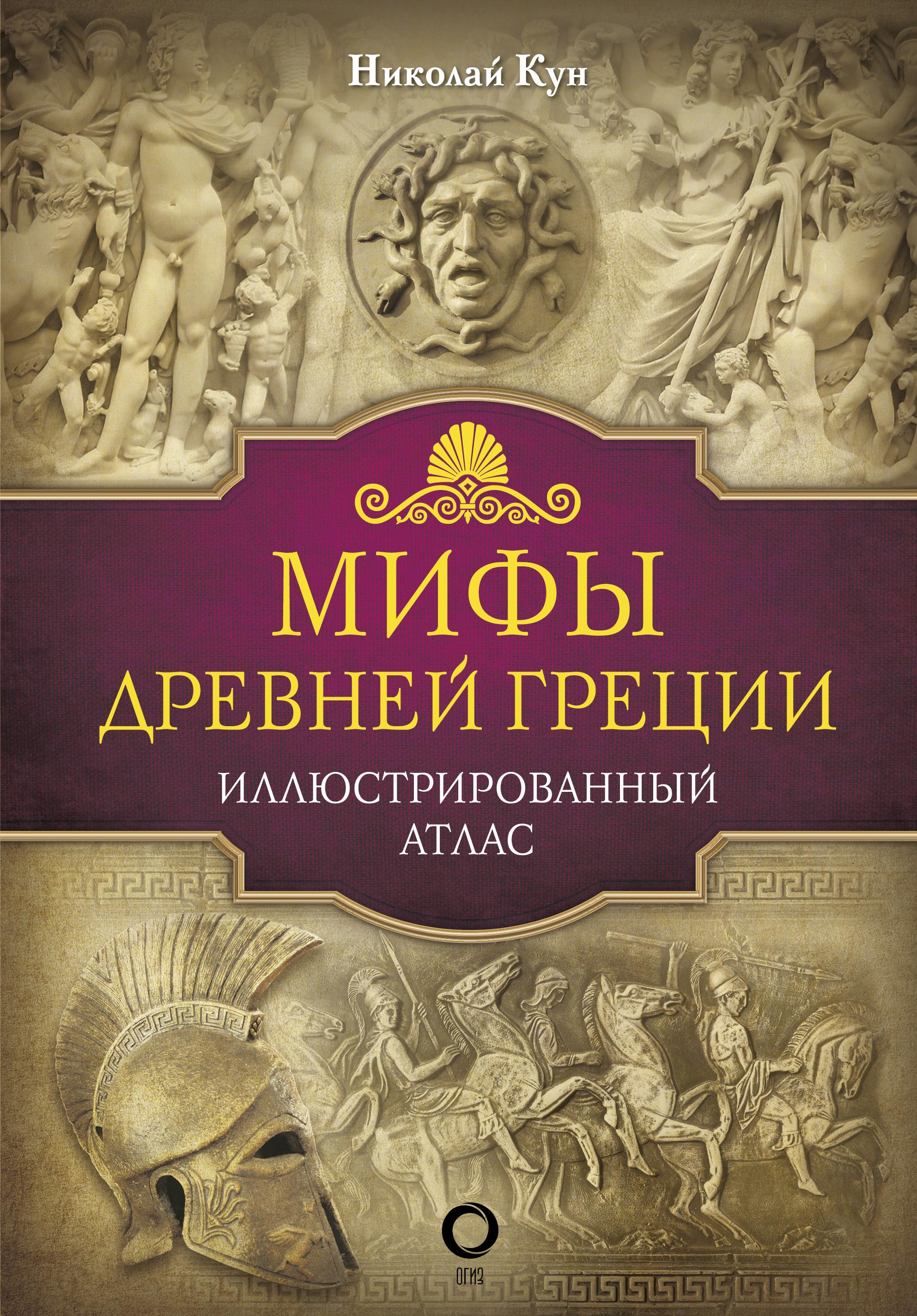 Мифы Древней Греции эксмо мифы древней греции