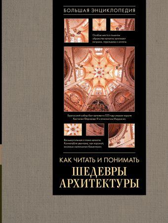 Как читать и понимать архитектуру. Большая энциклопедия Яровая М.С.