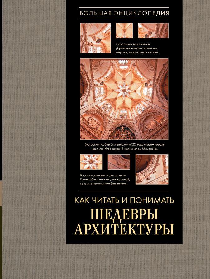 Яровая М.С. - Как читать и понимать архитектуру. Большая энциклопедия обложка книги