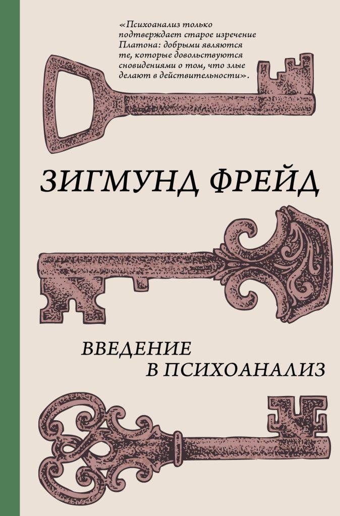 Зигмунд Фрейд - Введение в психоанализ обложка книги
