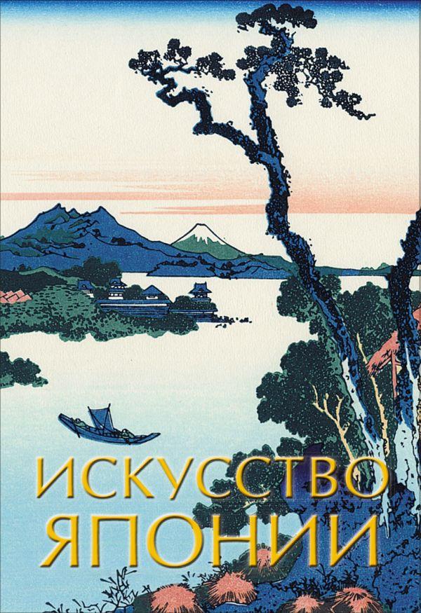 Искусство Японии ( Баженов В.М.  )