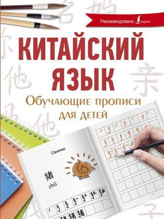 Я. А. Буравлева - Китайский язык. Обучающие прописи для детей обложка книги