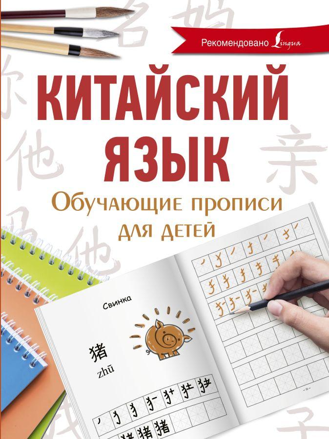 Китайский язык. Обучающие прописи для детей Я. А. Буравлева