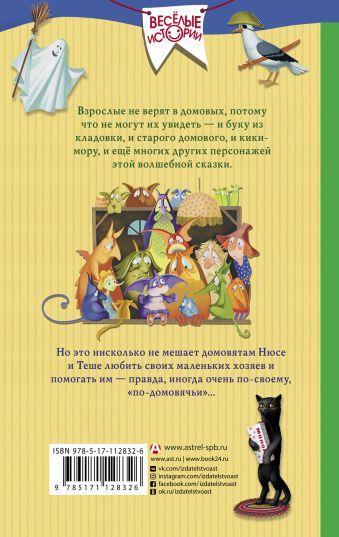 Кто шуршит в углу? Волшебные истории про домовых Наталья Филимонова