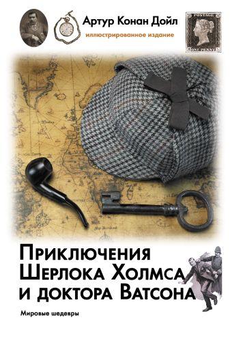 Артур Конан Дойл - Приключения Шерлока Холмса и доктора Ватсона обложка книги