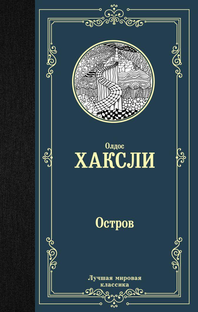 Олдос Хаксли - Остров обложка книги