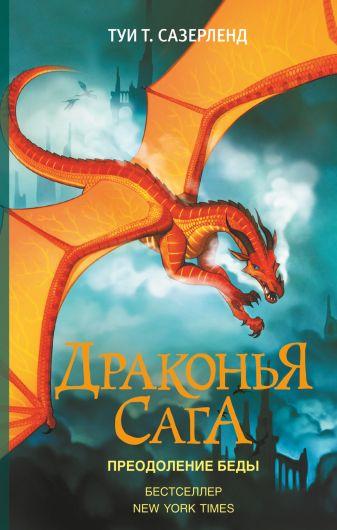 Туи Т. Сазерленд - Драконья сага. Преодоление Беды обложка книги