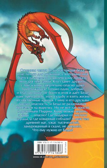 Драконья сага. Преодоление Беды Туи Т. Сазерленд