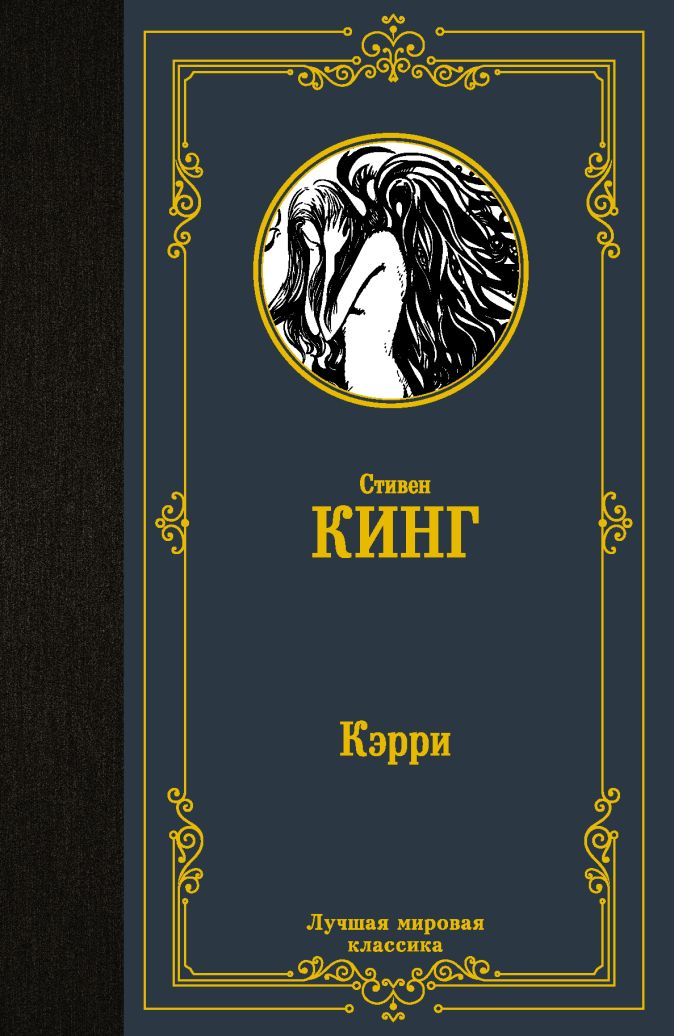 Стивен Кинг - Кэрри обложка книги