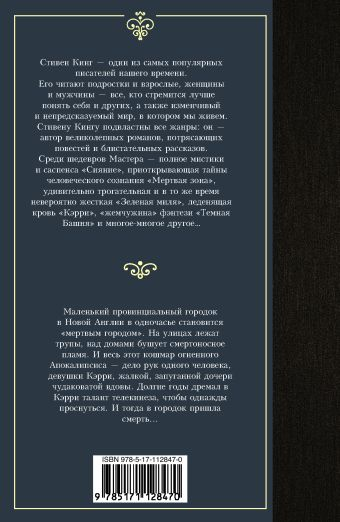 Кэрри Стивен Кинг