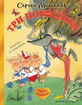 С. Михалков - Три поросёнка. Сказка с продолжением. Рисунки В. Чижикова обложка книги