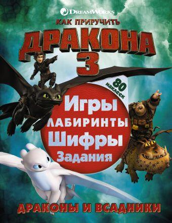 Как приручить дракона 3.Драконы и всадники (с наклейками)