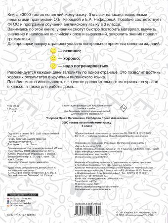 3000 тестов по английскому языку. 3 класс О.В. Узорова, Е.А. Нефёдова