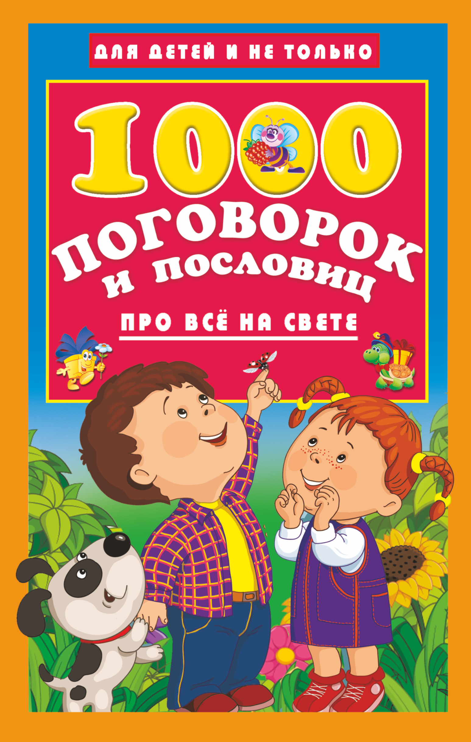Дмитриева В.Г. 1000 поговорок и пословиц про всё на свете малыш 1000 пословиц поговорок скороговорок