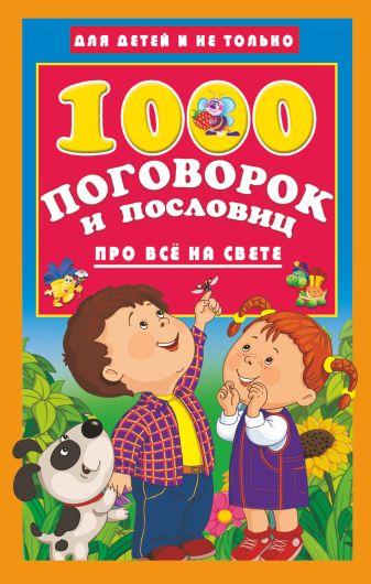 Дмитриева В.Г. - 1000 поговорок и пословиц про всё на свете обложка книги