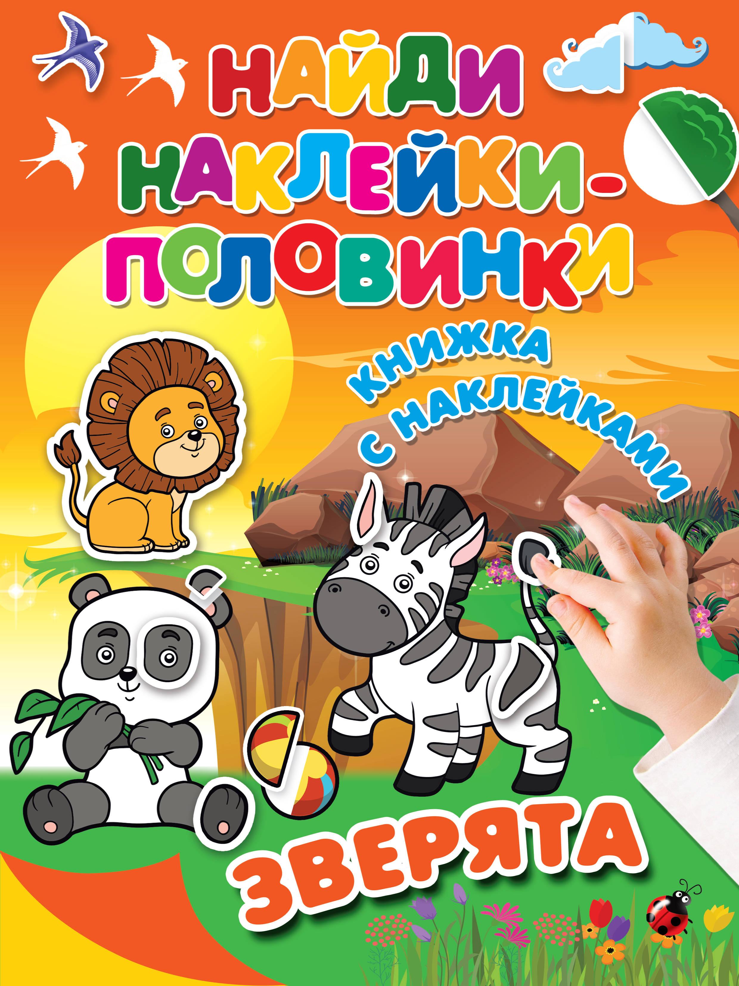 Двинина Л.В., Дмитриева В.Г. Зверята