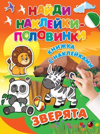 Двинина Л.В., Дмитриева В.Г. - Зверята обложка книги