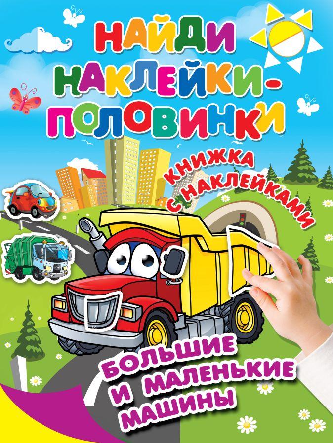 Большие и маленькие машины Дмитриева В.Г., Двинина Л.В.