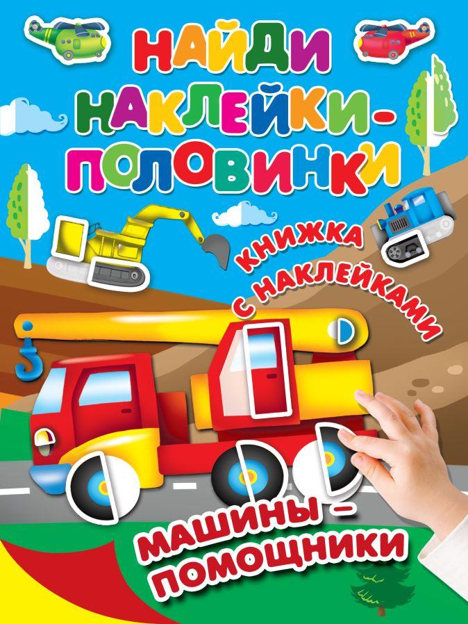 Машины-помощники Дмитриева В.Г., Двинина Л.В.