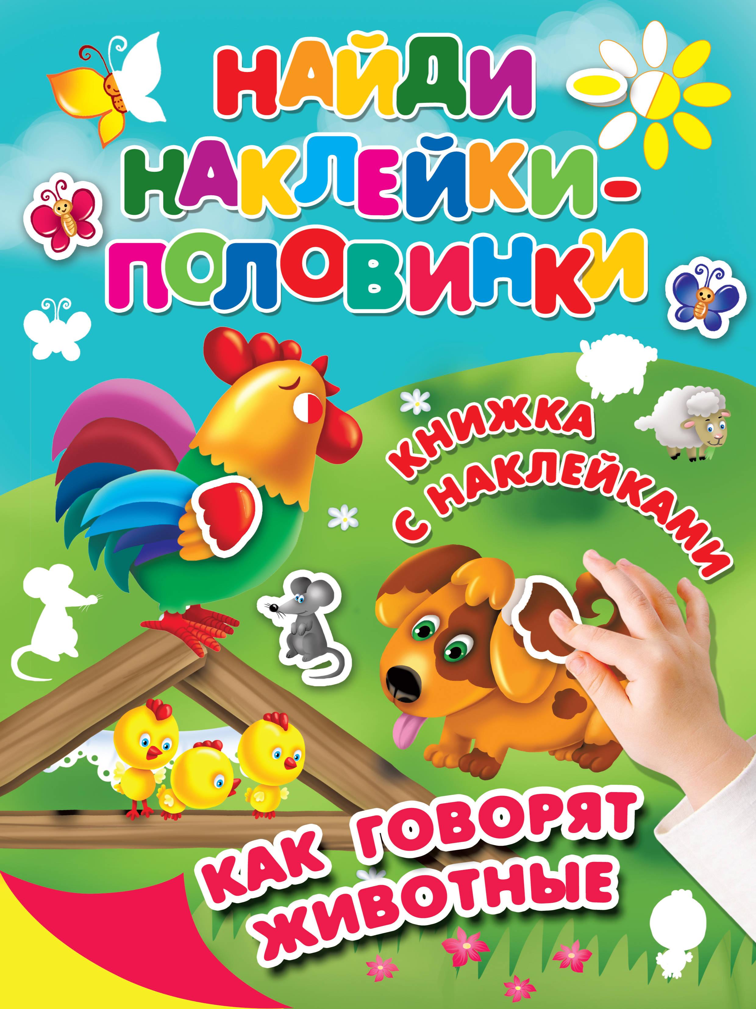 Фото - Дмитриева В.Г., Двинина Л.В. Как говорят животные стикеры для стен zooyoo1208 zypa 1208 nn
