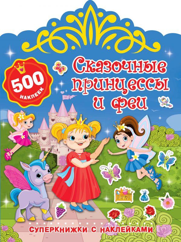 Дмитриева Валентина Геннадьевна Сказочные принцессы и феи