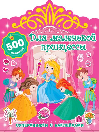 Для маленькой принцессы - фото 1