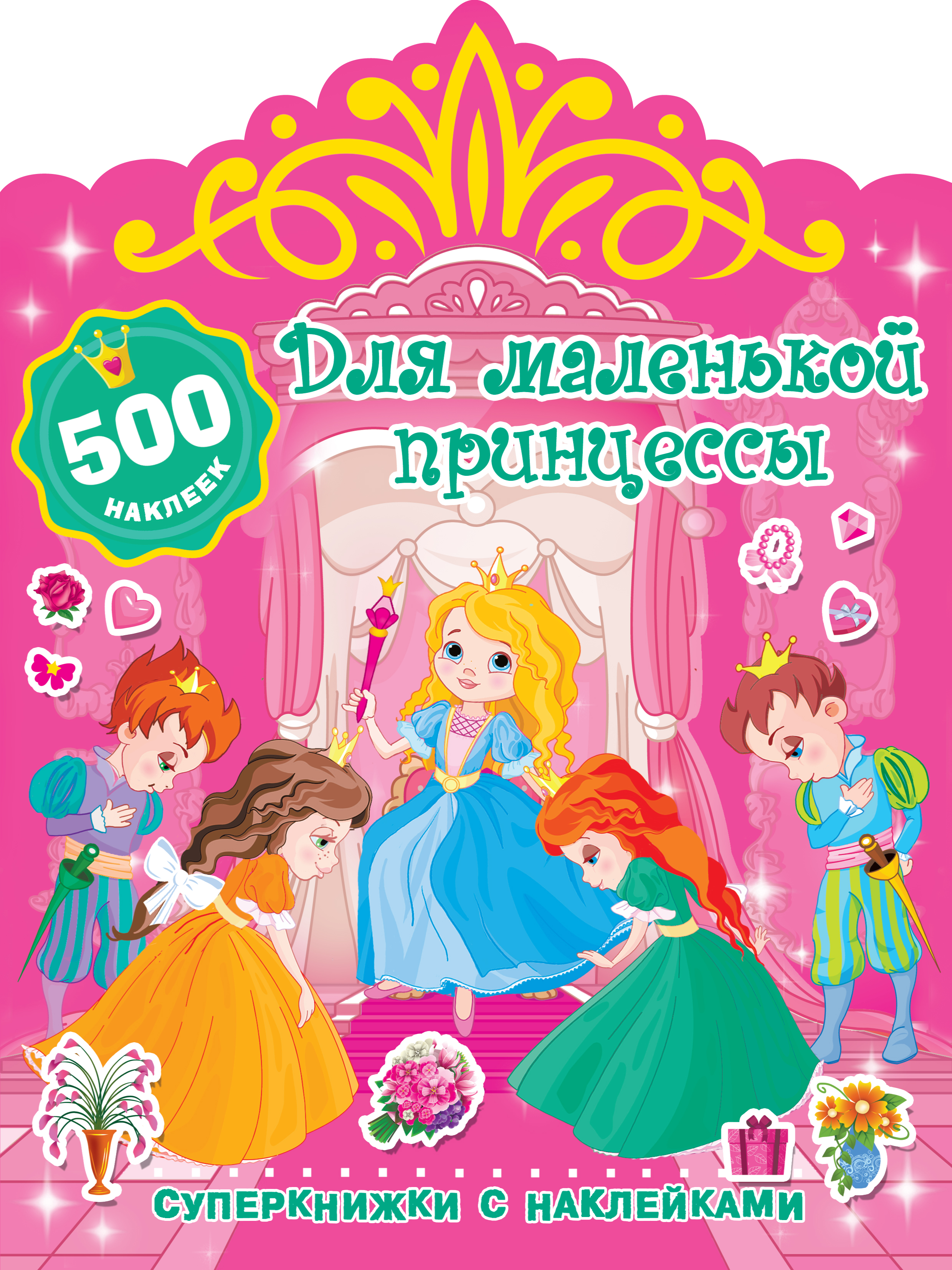 Дмитриева В.Г. Для маленькой принцессы