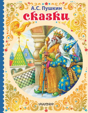 Сказки А.С. Пушкин