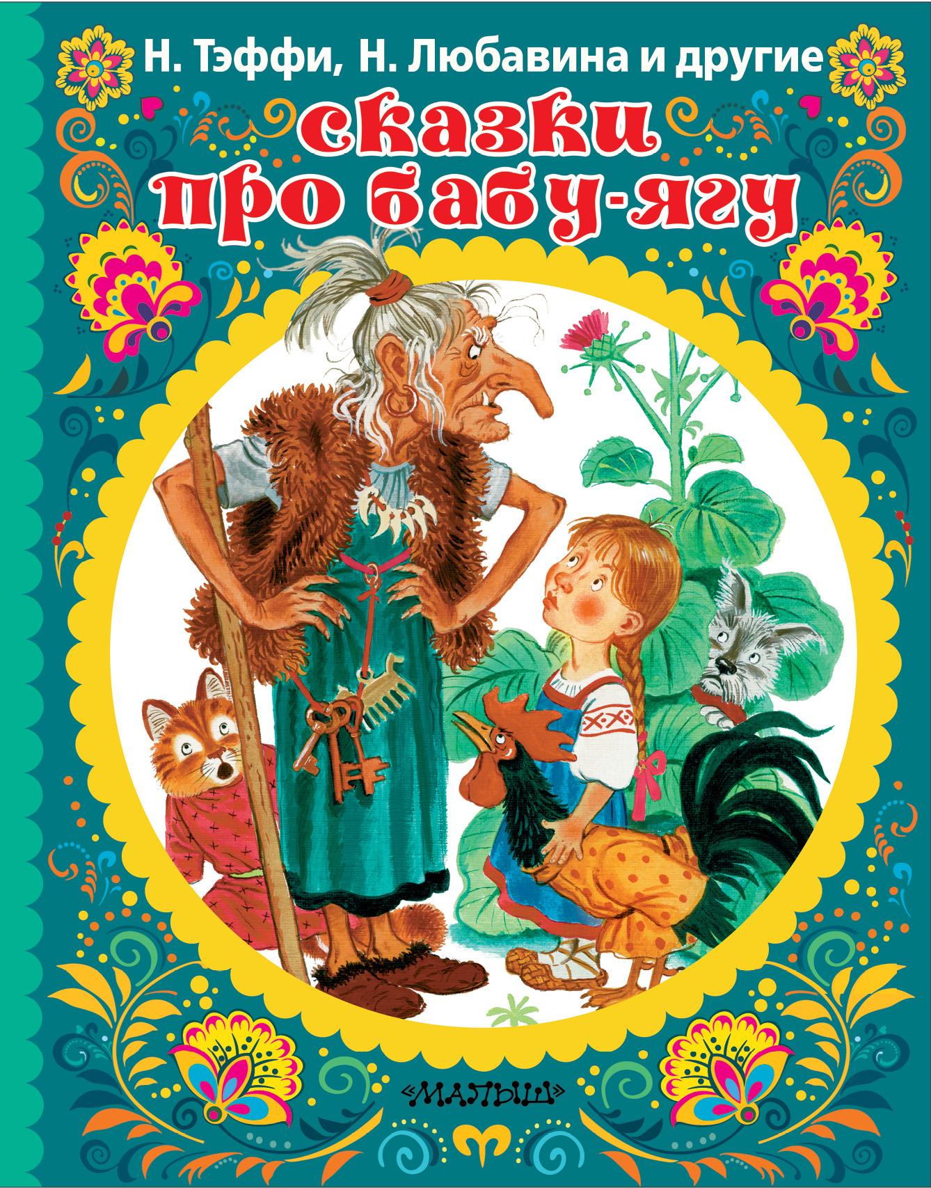 Н. Тэффи, Н. Любавина, П. Сухотин и др. СКАЗКИ ПРО БАБУ-ЯГУ